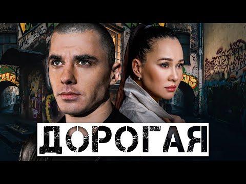 ДОРОГАЯ - Детектив / Все серии подряд - Видео онлайн