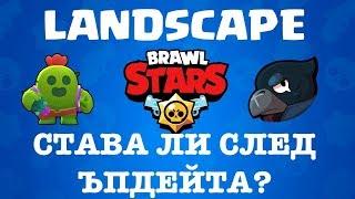 Brawl Stars - След ъпдейта - Имам Легендарка!