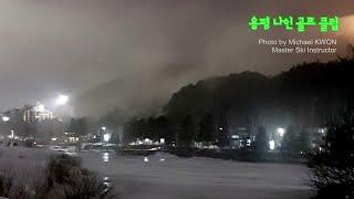 용평 나인 골프 클럽 용평리조트  YONGPYONG R…