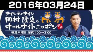 岡村隆史の オールナイトニッポン.