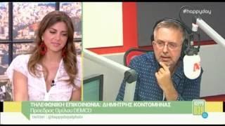 Youweekly.gr: Δεν έχει ξαναγίνει! Ο Δημήτρης Κοντομηνάς ξεφτύλισε στον αέρα το πάνελ της Τσιμτσιλή