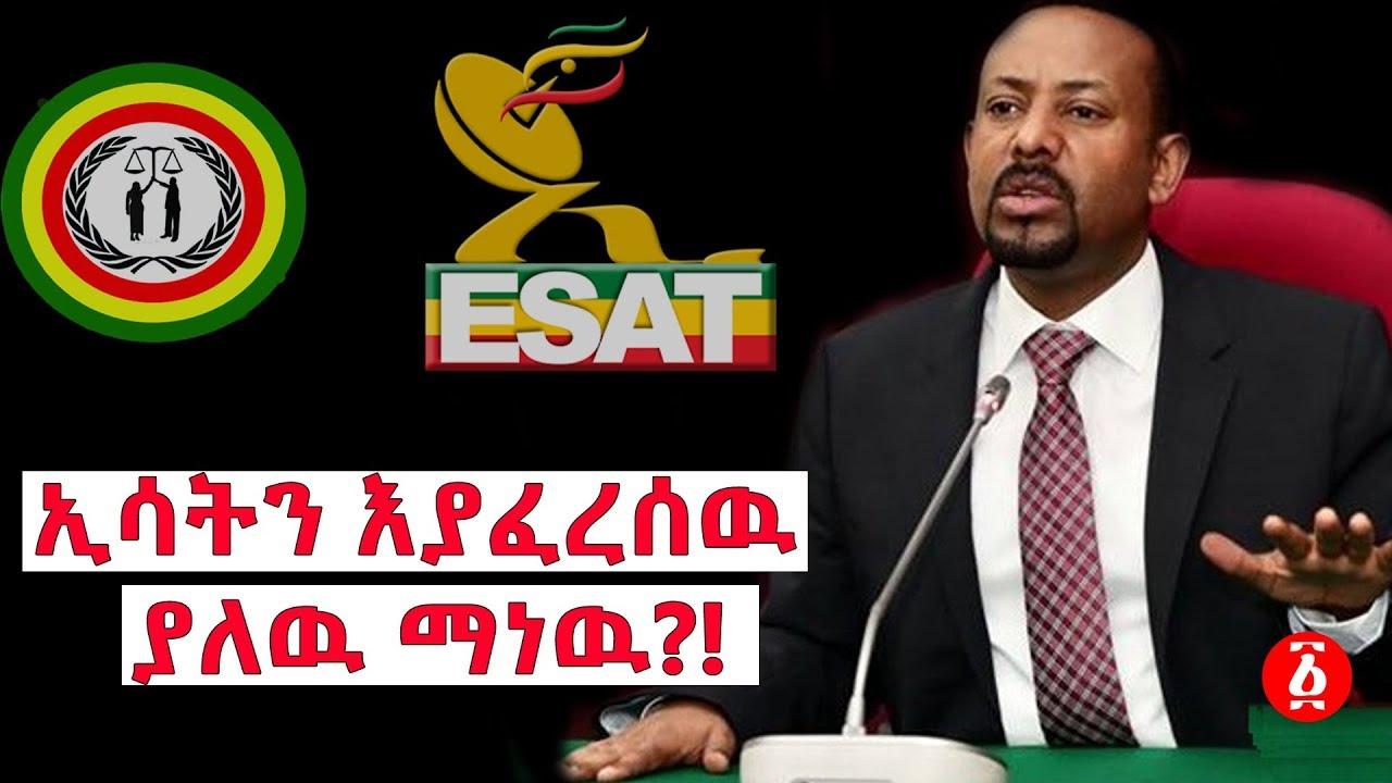 Who is responsible behind ESAT dispute?
