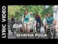 Sevatha Pulla Song - Lyric Video || Theeran Adhigaaram Ondru || Karthi, Rakul Preet || Ghibran
