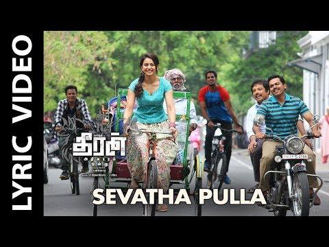 Sevatha Pulla Song - Lyric Video ||...