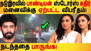 Pandian Stores Radar Wife | Pandian stores | Kathir | Kumaran | Wife |