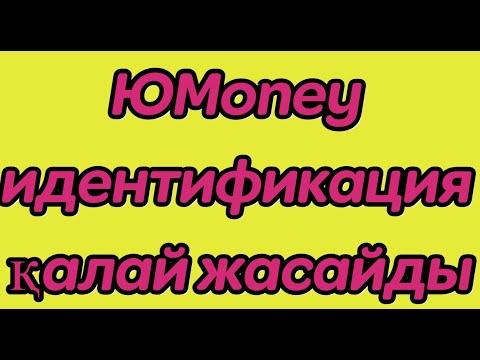 ЮMoney идентификация қалай жасайды