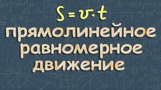 ПРЯМОЛИНЕЙНОЕ РАВНОМЕРНОЕ ДВИЖЕНИЕ физика 9 класс