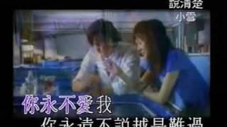 小雪 - 說清楚 MTV 小雪 検索動画 19