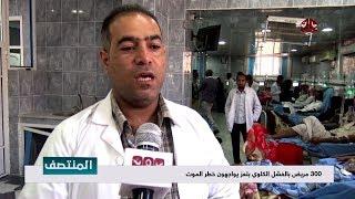 300 مريض بالفشل الكلوي بتعز يواجهون خطر الموت