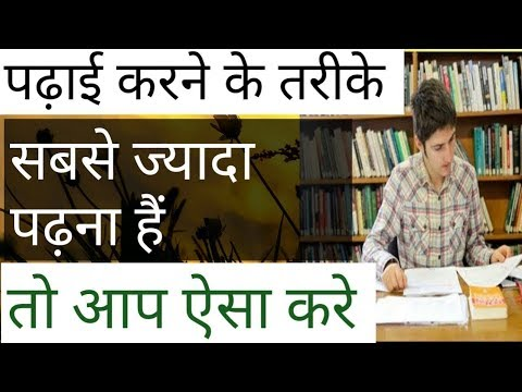 Study कैसे करें? Method of study for competition exams.