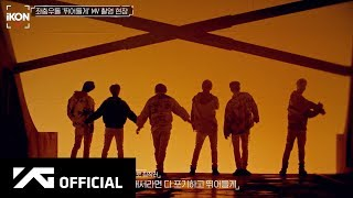 iKON-ON : i DECIDE 활동기 EP.4