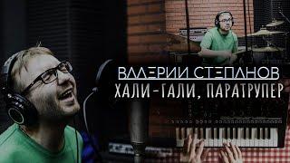 Download Валерий Степанов | Хали-гали, паратрупер Mp3 and Videos