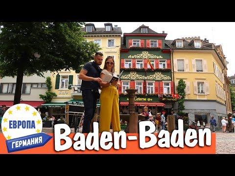 Германия. БАДЕН-БАДЕН за 1 ДЕНЬ. ТОП 10 достопримечательностей Baden-Baden. Отдых в Германии.