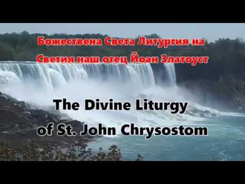 Divine Liturgy of St. John Chrysostom @ St. John's of Rila Bulgarian Orthodox Church