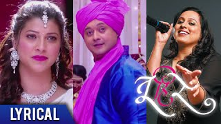 Gulabachi Kali | Song with Lyrics | Tu Hi Re | Swapnil Joshi | Amit Raj | Vaishali | Marathi Movie