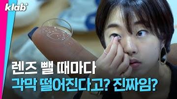 🚨렌즈 착용러 주목🚨 콘택트렌즈 뺄 때 각막 떨어진다는 말, 사실일까? 렌즈 빼는 법 크랩