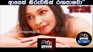 Repeat youtube video Anoma Janadari Hiru Gossip Call Part 2 - Hiru Gossip (www.hirugossip.lk)