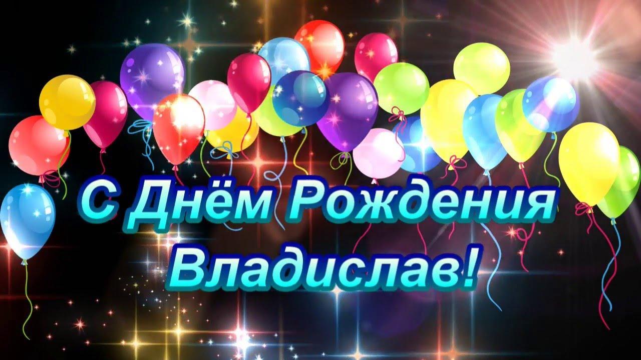 Поздравления днем рождения владику