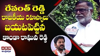 Konda Raghava Reddy Face To Face Over Comments On Revanth Reddy | ABN Telugu