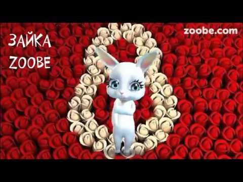 Зайка Zoobe   Поздравляю с...
