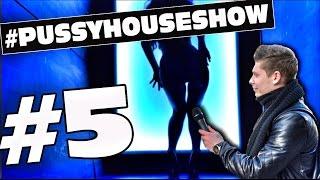 PussyHouseShow: Как развести на секс (№5)