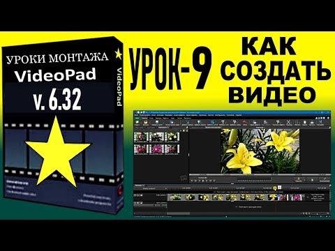 Как создать видео в программе видеопад 6. 32  Все пошагово для новичков