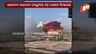 Powerful Blast  Rocks Lebanon's Capital Beirut - Latest Update