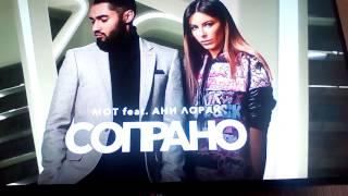 Мот Ани Лорак Сопрано премьера трека 2017 клип