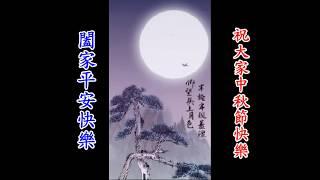 2017中秋節快樂