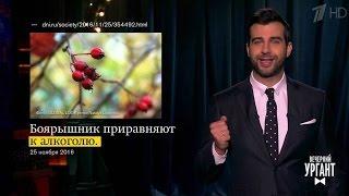 Вечерний Ургант  Новости отИвана(13 12 2016)