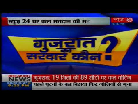 Gujarat में पहले चरण की वोटिंग कल