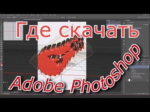 Где скачать Adobe Photoshop | Создание 3D-фигур