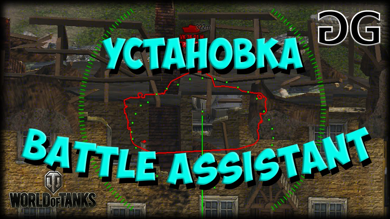 Mod battle assistant || world of tanks || youtube.