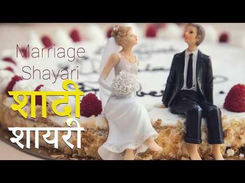 Marriage Shayari | शादी शायरी | Shadi Shayari | मैरिज शायरी