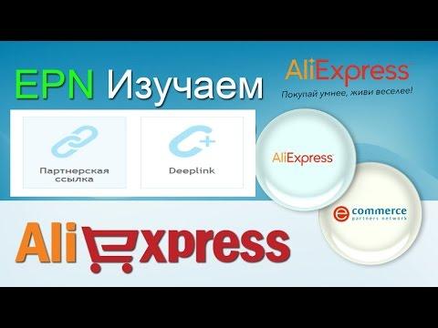 Заработок на партнерских ссылках Алиэкспресс