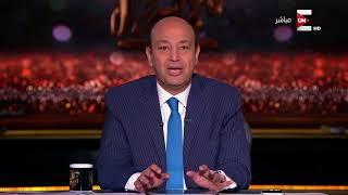 كل يوم - عمرو أديب: في حاجتين بيعملوا زلزال في البلد لما الأهلي يجيب جول أو الزمالك يدخل فيه جول
