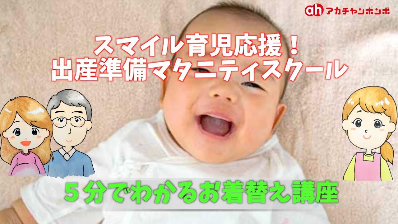 【5分でわかるお着替え講座】スマイル育児応援!出産準備マタニティスクール