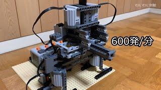 LEGOで連射するマシンを作った6/高速連射【むにむに】