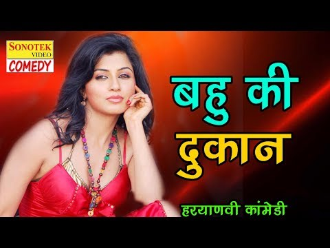 bahu ki dukan || बहू की दुकान ||  Haryanvi Comedy || Full HD Video || Dehati Comedy 2017
