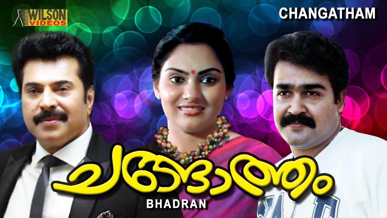 Download Changatham (1983)  Malayalam Full Movie  | Mohanlal | Mammootty | Madhavi |
