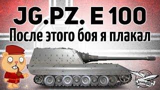Jagdpanzer E 100 - Після цього бою я плакав