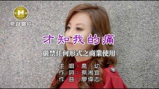 喬幼-才知我的痛【KTV導唱字幕】1080p