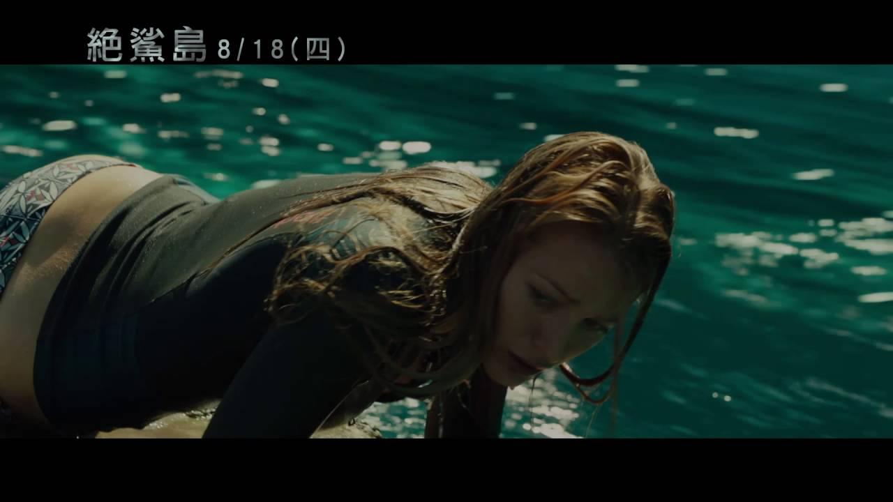 【絕鯊島】鯊機環伺 - YouTube