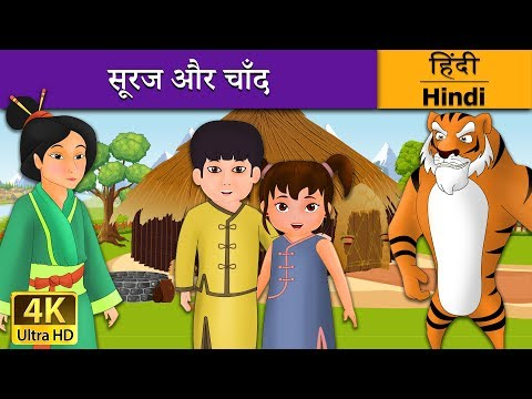 Sun And The Moon in Hindi - Kahani - Fairy Tales in Hindi - Story in Hindi - Hindi Fairy Tales