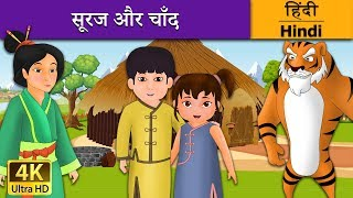 सूरज और चाँद | Sun and the Moon in Hindi | Kahani | Hindi Fairy Tales