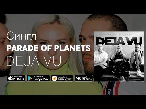 Parade Of Planets - Deja Vu [Lyric Video]