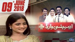 Laalchi Larki Ka Waar   Emergency Ward   SAMAA TV   09 June 2018