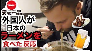 外国人がラーメンを食べた反応Trying Japanese Ramen!