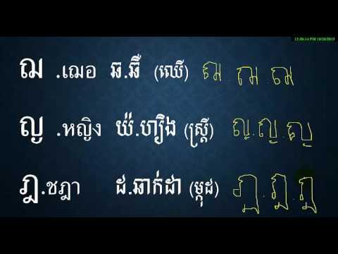 Thai daily Classes ► រៀនភាសាថៃខ្មែរ| Study Thai |Thai Consonants and Thai Consonants Writing Part 03