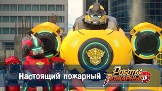Роботы-пожарные - Серия 13 - Настоящий пожарный  - Премьера сериала - Новый мультфильм про роботов